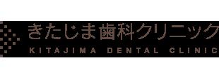 きたじま歯科クリニックのロゴ