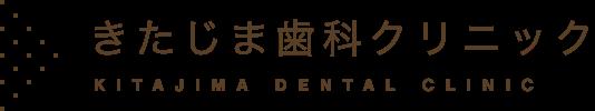 きたじま歯科医院